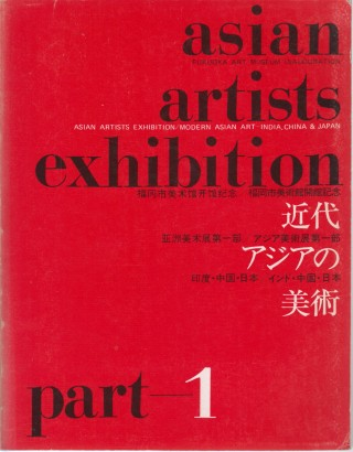Asian artists exhibition-Part 1