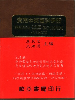 Pratical hanbook encyclopedic (Chinese-English)