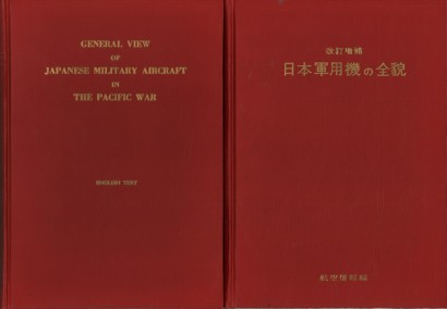 General view of japanese military aircraft in the pacific war (2 Volumi)