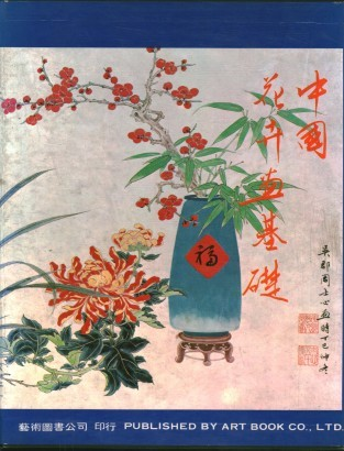 The fundamentals of chinese floral painting (4 Volumi)